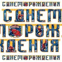 Гирлянда-буквенная С ДР Человек Паук, 220 см