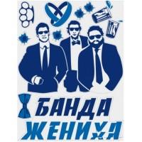 """Наклейка свадебная винил """"Банда жениха"""" 90х70см"""