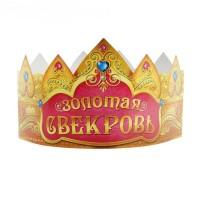"""Корона картонная """"Золотая свекровь"""""""
