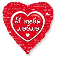 """Сердце любовное послание 18"""""""