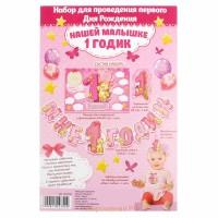 """Набор для проведения детского праздника """"Мне 1 годик"""" для девочки"""