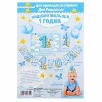 """Набор для проведения детского праздника """"Мне 1 годик"""" для мальчика"""