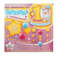"""Гирлянда-плакат с подвесками """"С Днем Рождения"""" 1 годик"""